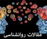 مقاله روانشناسی
